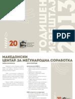МЦМС Годишен извештај 2013