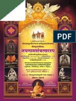 Uttaradi Math Jaya Nama Samvatsara Surya Siddhanta San Panchangam 2014 15