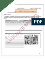 Ιλιάδα, Ραψ. Α Στ.54-306, Φύλλο Εργασίας