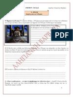 Ιλιάδα, Ραψ.Α 494-612, Φύλλο Εργασίας