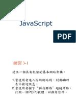JavaScript(3).ppt