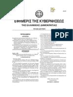 ΦΕΚ 2094 Β 31/07/2014 - Διαγωνισµοί φαρµάκων
