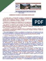 ΑΝΑΚΟΙΝΩΣΗ ΑΔΕΛΦΟΤΗΤΑΣ ΠΗΓΙΩΤΩΝ ΓΙΑ ΤΗΝ ΕΚΔΗΛΩΣΗ ΤΗΣ 22-8-2014