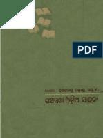 Panchasakha_odiya_Sahitya