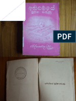 Book - Abhidhamama- Sinhala - Abhidharma Mulika Karunu - Rerukane Chandavimala Himi