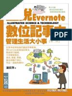 畫說Evernote數位記事本:管理生活大小事