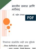 भारतीय समाज आणि स्त्रीवाद