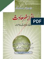 Anwar-e-safr-e-sa'Adat (7 Islami Mamalik Ka Safar)
