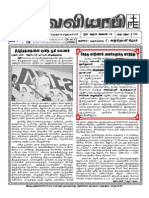 சர்வ வியாபி - 01-06-2014