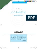 اكتشاف الذات - دليل التميز الشخصي - عبد الكريم بكار