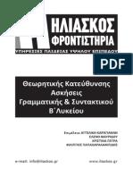 Grammatiki Sintaktiko Askiseis E-book
