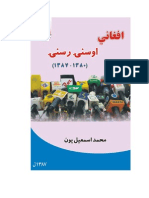 Afghan Publication in Pashto