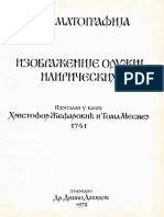 Христофор Жефаровић-Стематографија