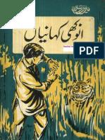 Anokhi Kahaniyan-Syed Qasim Mehmood-Feroz Sons-1968