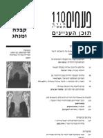 Boaz Huss, The Mystificaton of Kabbalah (in Hebrew)