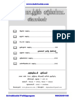 Tamil 6-12 Notes by Arivukkadal