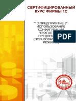 Бух1.pdf