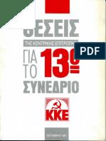 KKE Θέσεις για το 13ο συνέδριο
