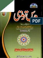 Dars e Tirimdhi Volume 1 by Maulana Taqi Uthmani db