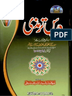 Dars e Tirimdhi Volume 2 by Shaykh Mufti Taqi Uthmani db