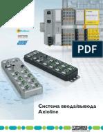 Системы ввода/вывода Axioline