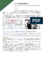 INMP_Korea.pdf