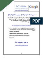 الموسوعة الشاملة في فن التعامل مع جوجل لمشرفين المواقع