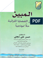 كتاب (( المبين )) في حل القضايا والمسائل القانونية