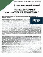 Πρωτοβουλία Αλληλεγγύης στους Αγώνες της Αγροτιάς (1996)