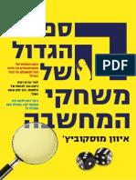 הספר הגדול של משחקי המחשבה / איוון מוסקוביץ'
