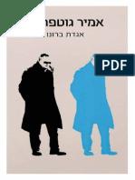אגדת ברונו ואדלה / אמיר גוטפרוינד