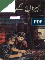 Hiroon Kay Chor Raheem Feroz Sons 1970
