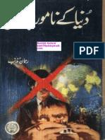 Dunya Kay Namwar Jasoos-Rehman Muznib-Feroz Sons-1970