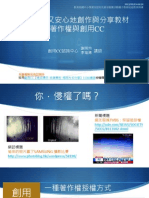 03_創用CC.pdf