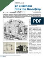 Η αρμενική εκκλησία της Παναγίας του Καντσβώρ στην Αμμόχωστο