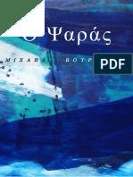 Ο Ψαράς - Μιχαήλ Βουρλάκος