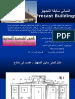 المباني سابقة التجهيز Precast Buildings