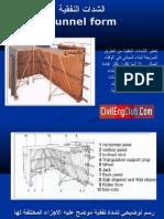 الشدات النفقية tunnel form ___ الشدات المنزلقة vertical slide form
