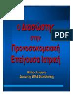 diasostis