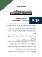 إضافات مواد معالجة للخرسانة