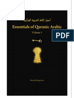 Essentials of Quranic Arabic - Vol 1 by Masood Ranginwala