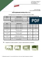 Спецпредложение на  RTM, TLC 02_12_09( для сайта )
