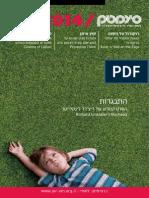 Jerusalem Cinematheque September 2014 Program