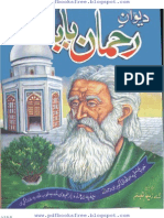 Pashto Poetry of Rahman Baba