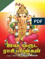 Rasipalan 7.4.14(OrathanaduKarthik.blogspot.com)