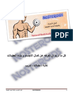 NoSteroids كمال الاجسام و اللياقة البدنية الطبيعية