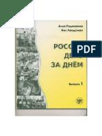 Россия День За Днем 1 Книга 2013