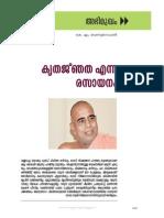148679947-കൃതജ്ഞത-എന്ന-രസായനം-Interview-with-Swami-Nirmalananda-Giri