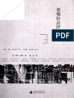 Comments on the Society of The Specatcle in Chinese