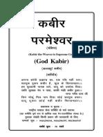 Kabir - The Supreme God (Allah Kabir)